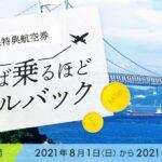 ANA、国内線特典航空券で最大15%のマイルバック キャンペーンを実施