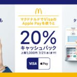 マクドナルドでVisaのApple Payを利用すると20%キャッシュバックになるキャンペーンを実施
