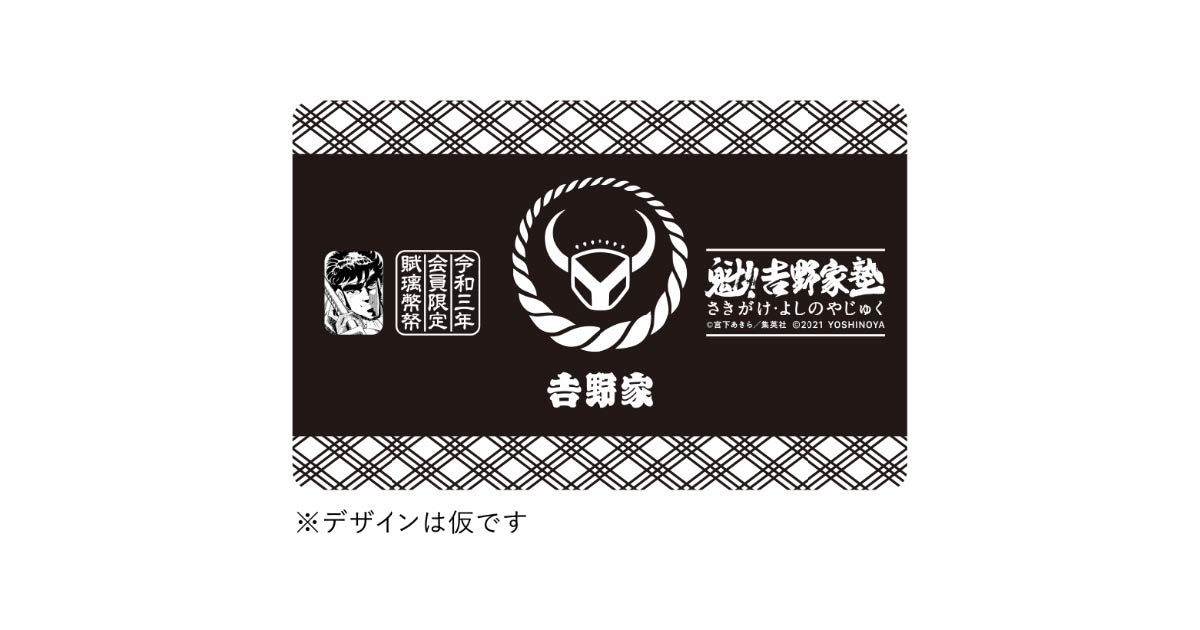 吉野家、来店回数に応じてブラックプリカがもらえるポイントサービス「魁!!吉野家塾」を開始