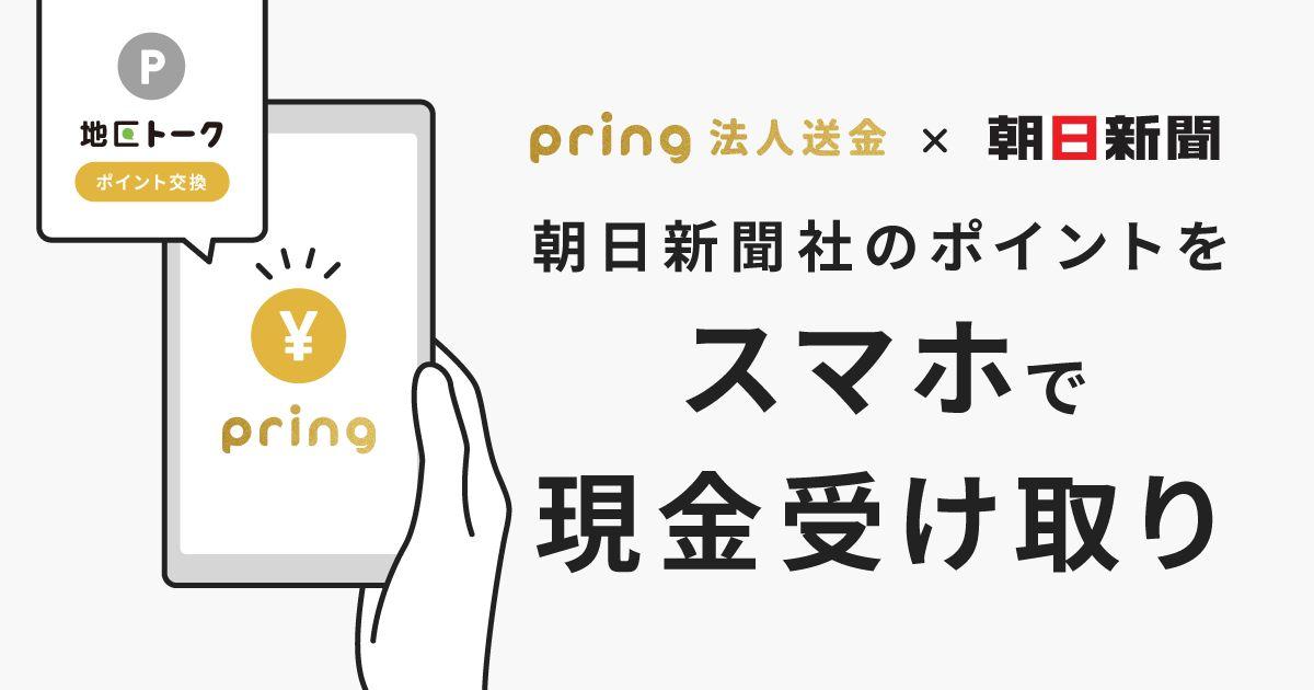 朝日新聞社ローカルSNS「地区トーク」のポイントをpringで受け取ることができるサービス開始