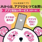 大丸・松坂屋アプリ、アプリ支払いサービスを導入