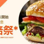 DiDi Food、サービス開始1周年を記念したキャンペーンを実施