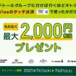 三井住友カード、ドトールグループでVisaのタッチ決済を使うと、最大2,000円相当のVポイントギフトを獲得できるキャンペーンを実施