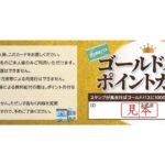 奈良交通、「奈良交通ゴールドパス」にポイントカードを導入
