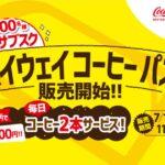 NEXCO西日本、サービスエリアやパーキングエリアで月額3,500円の「ハイウェイコーヒーパス」サービスを開始