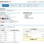 富山県氷見市、市税のクレジットカード納付サービスを開始