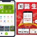 広島広域都市圏地域共通ポイント制度で「広島広域都市圏ポイントアプリ」が誕生