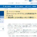 北海道電力、スマートフォンアプリでの料金支払いサービスを新たに導入