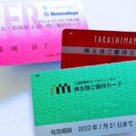 三越伊勢丹・大丸松坂屋・高島屋の株主優待カードを比較! それぞれの株主カードの特徴は?