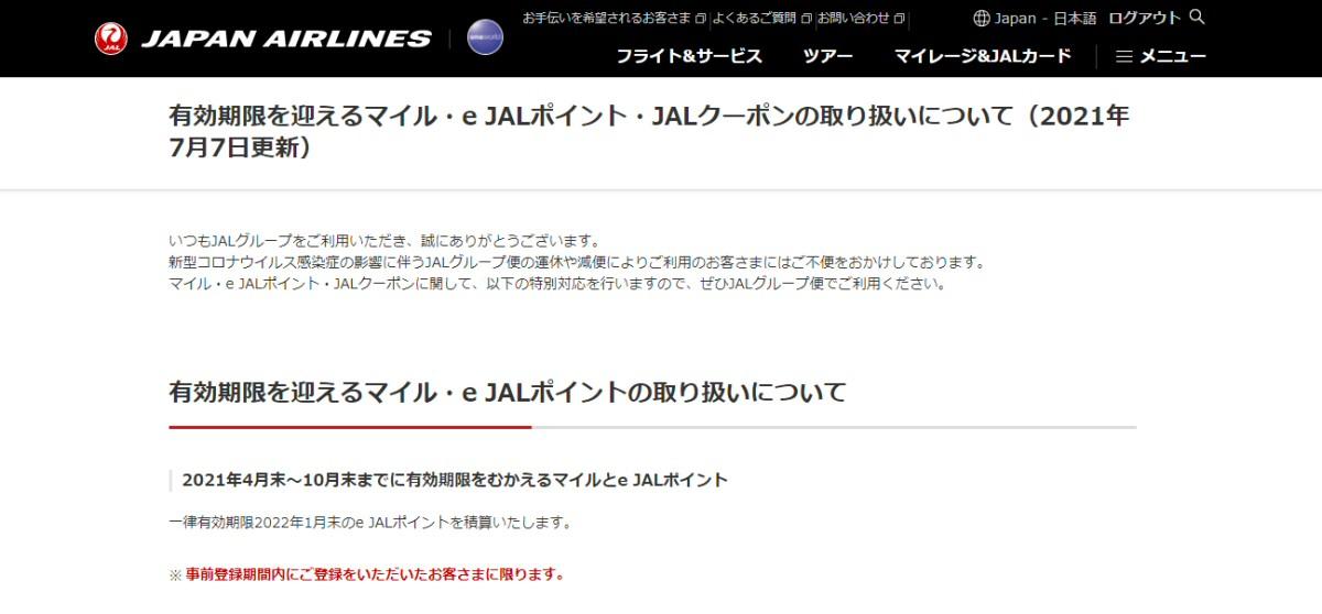 JAL、有効期限を迎えるマイル・e JALポイントの特別対応を再延長