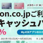 JCBカードWとJCBカードW plus Lの新規入会でAmazon.co.jpで30%キャッシュバックキャンペーンを実施