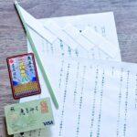 鹿島神宮カード会員に悪疫を払い除ける祈願をこめた祭具「祓小幤(はらえこぬさ)」が送られてきた!