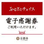 京都府京都市、ふるさと納税の返礼品「京都市電子感謝券」を開始
