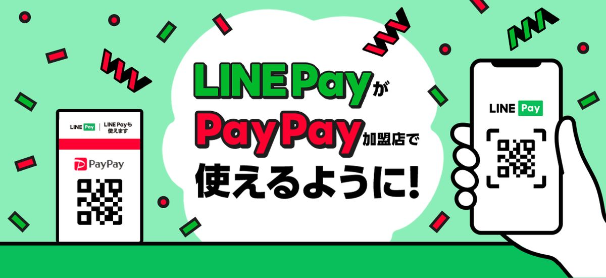 PayPay加盟店でLINE Payでの支払いが2021年8月17日から可能に