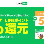 Visa LINE Payプリペイドカード、支払いで1%のLINEポイントを獲得可能に