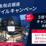 ロッテ免税店銀座、JALのマイルが5倍になるキャンペーンを実施