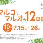 エポスカード、「マルコとマルオの12日間」を開催 7月開催は初