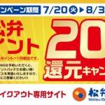 松屋、期間限定で松弁ポイント20%還元キャンペーンを実施