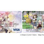 エムアイカード、「マギアレコード 魔法少女まどか☆マギカ外伝」のクレジットカードを発行