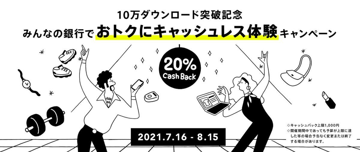 みんなの銀行、Apple PayとGoogle Payのデビット決済利用で20%キャッシュバックキャンペーンを実施