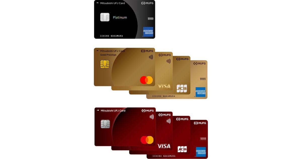 三菱UFJニコス、三菱UFJ銀行のキャッシュカードや通帳を「かんたん手続アプリ」で再発行すると、三菱UFJニコス会員サイト内で手数料を還元するサービスを開始