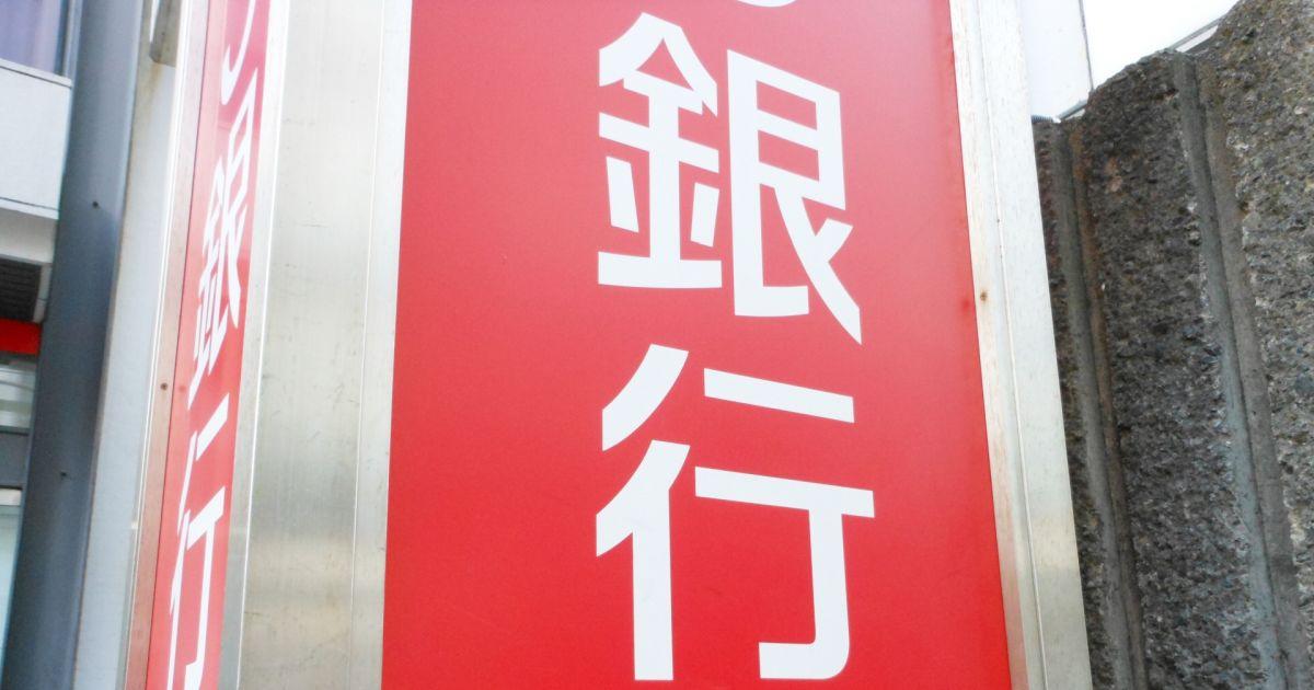 三菱UFJ銀行でPontaポイントが貯まるサービスでPontaポイントが貯まった!