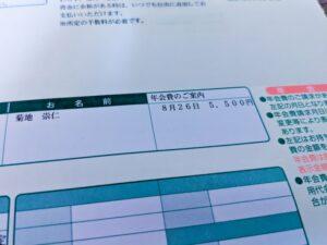 三井住友カード ゴールド(NL)の年会費