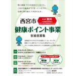 兵庫県西宮市、健康ポイント事業を開始 獲得したポイントはJCB商品券などに交換可能