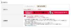 Yahoo!ショッピングでPayPay残高を利用