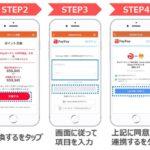 DyDo Smile STANDアプリ、「PayPayボーナス」へのポイント交換サービスを開始