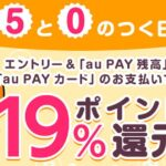 au PAYマーケット、5と0のつく日は3%の追加ポイントを獲得できるキャンペーンを開始