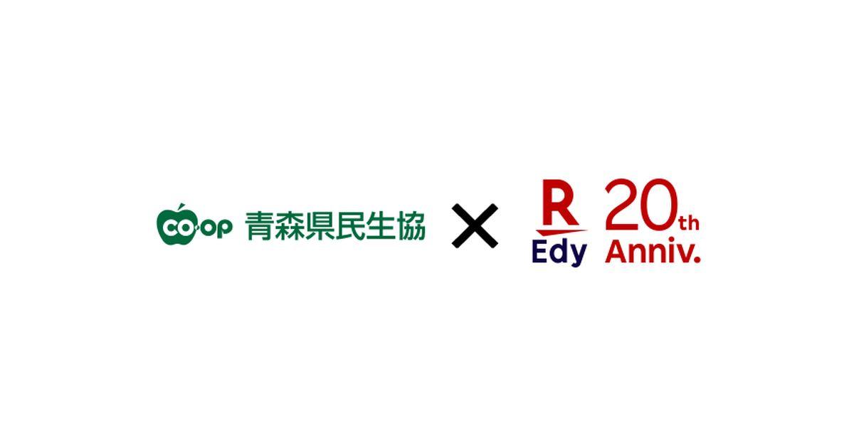 青森県民生活協同組合、楽天Edyを搭載したポイントカード「コープEdyカード」を導入