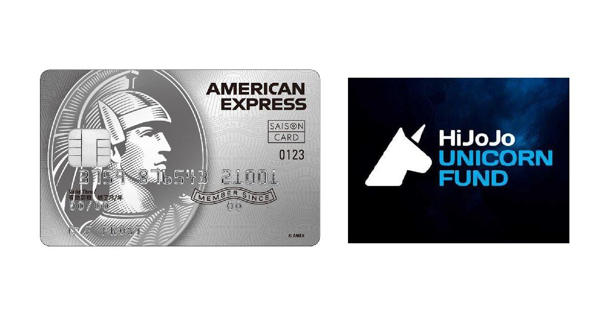 セゾンプラチナ・アメリカン・エキスプレス・カード、世界のユニコーン企業に投資する「HiJoJo.com」と提携