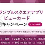 ビューカード、渋谷スクランブルスクエアアプリでの登録利用キャンペーンを実施