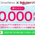 楽天、ニュースアプリ「SmartNews」に楽天リワードの提供を開始 最大1万ポイント当たるキャンペーンも