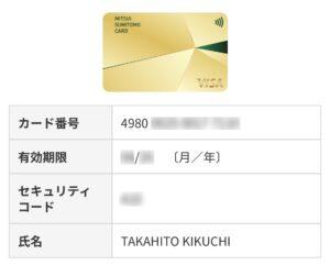 三井住友カード ゴールド(NL)のカード情報