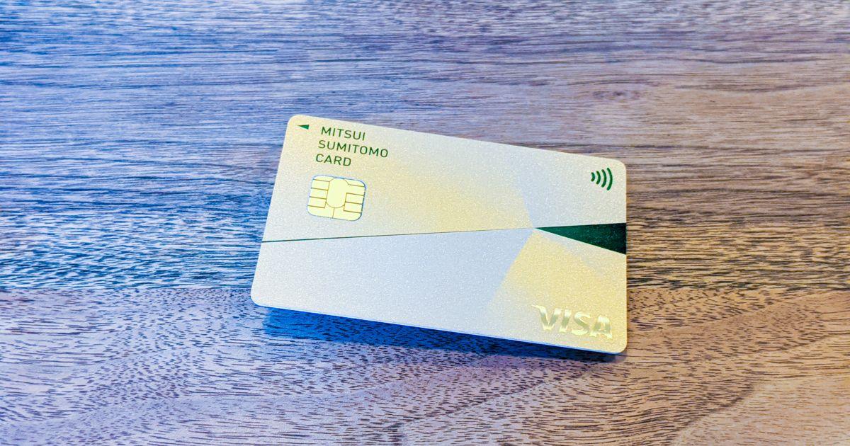 三井住友カード ゴールド(NL)を申し込んで見た! エポスゴールドカードとどっちがおトク?