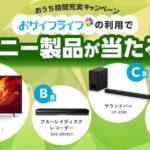 おサイフライフ+(プラス)、利用でソニー製品が当たるキャンペーンを開始