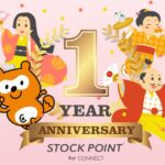 StockPoint for CONNECT、サービス開始1周年を記念したキャンペーンを実施
