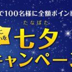 楽天カード、抽選で100名に全額ポイント還元の七夕キャンペーンを実施