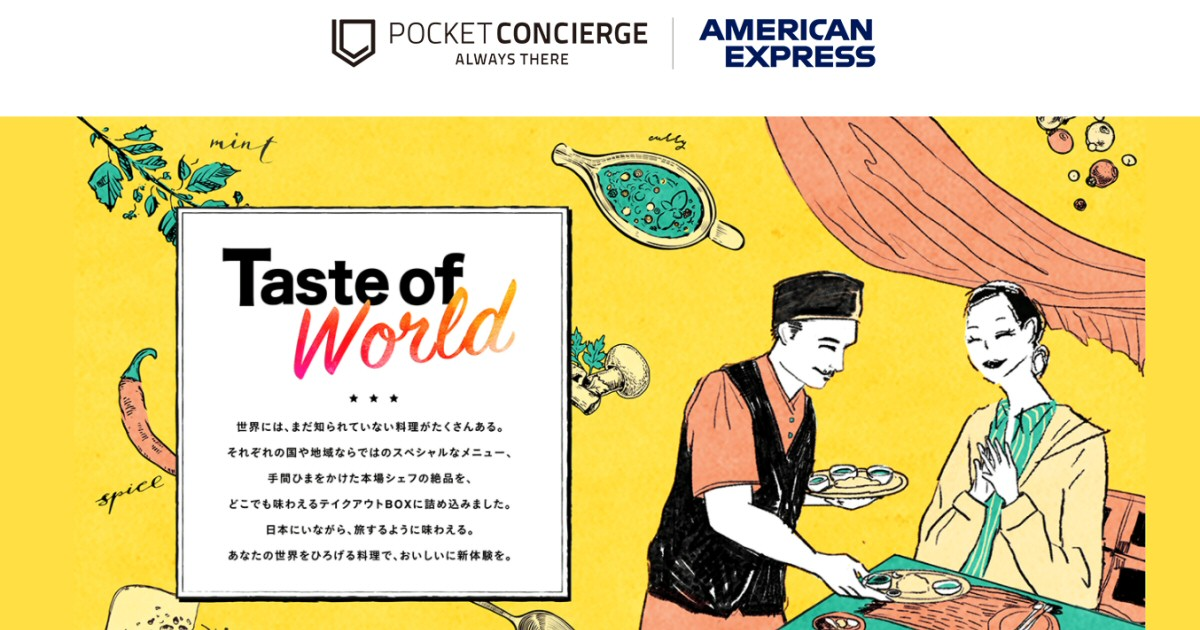 アメリカン・エキスプレス、世界23カ国の料理を3,000円で楽しめる「Taste of World」で30%OFFキャンペーンを実施