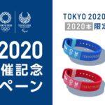 三井住友カード、タッチ決済搭載の「TOKYO 2020 ウェアラブル」を発行開始