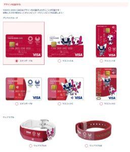 TOKYO 2020 CARD(プリペイド)は複数保有可能