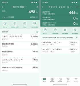 TOKYO 2020 ウェアラブルのAmazon利用明細TOKYO 2020 ウェアラブルのAmazon利用明細