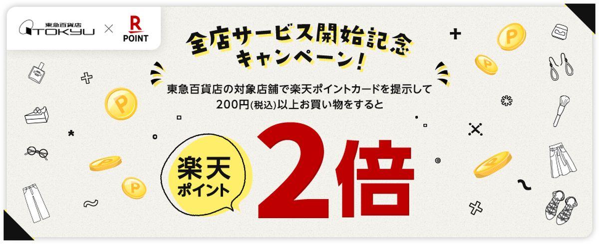 東急百貨店で楽天ポイントカード提示で楽天ポイント2倍キャンペーンを実施