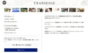 TRANSENSEのクーポン
