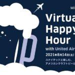 ユナイテッド航空、初のオンラインイベントを開催 クラフトビールの試飲セットを限定販売