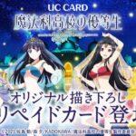 ユーシーカード、TVアニメ「魔法科高校の優等生」とコラボレーションしたプリペイドカードを発行