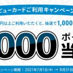 ビューカード、5万円以上利用で1,000 JRE POINTが当たるキャンペーンを実施