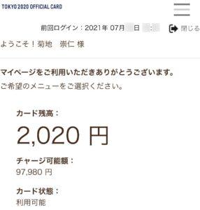 TOKYO 2020 ウェアラブル(プリペイド)の残高が2020に